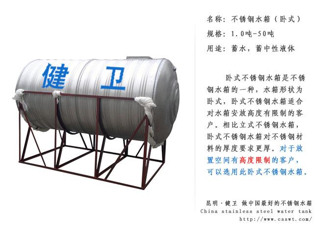 是继圆柱形不锈钢水箱和组合式不锈钢水箱之后又一新型水箱.